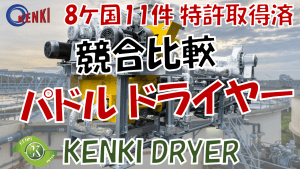 パドルドライヤー汚泥乾燥機 スラリー乾燥機 廃棄物乾燥機 kenki dryer 2021.9.5