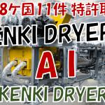 KENKI DRYER の AI 汚泥乾燥機 kenki dryer 2021.10.17