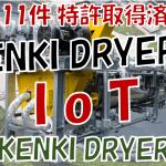 KENKI DRYER の IoT 汚泥乾燥機 kenkidryer 2021.10.26