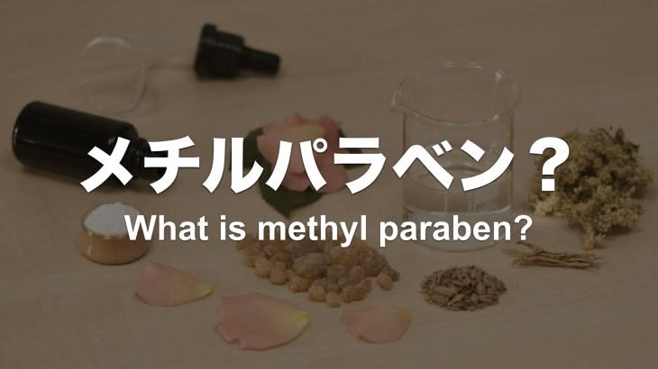 メチルパラベンとは?化粧品に含まれるメチルパラベンの役割とメリット・デメリットを調べてみた。