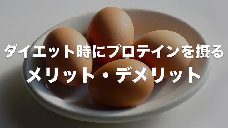 ダイエット中の方は超必見!ダイエット中にタンパク質を摂るメリット・デメリットとは?