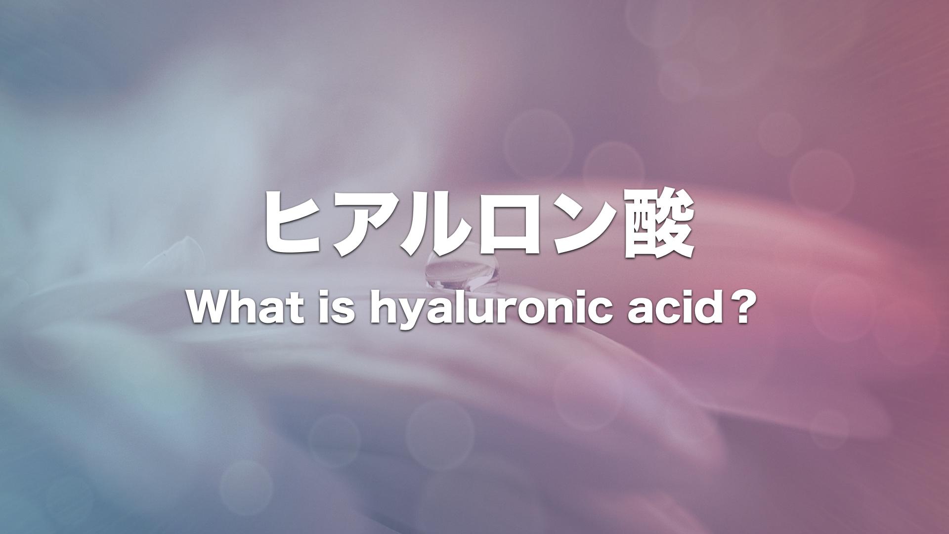 ヒアルロン酸とは?