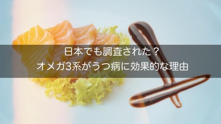 日本でも調査された?オメガ3系がうつ病に効果的な理由