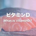 ビタミンDの性質・機能・効果とは?骨だけでなく妊娠・腸にも効果あり?