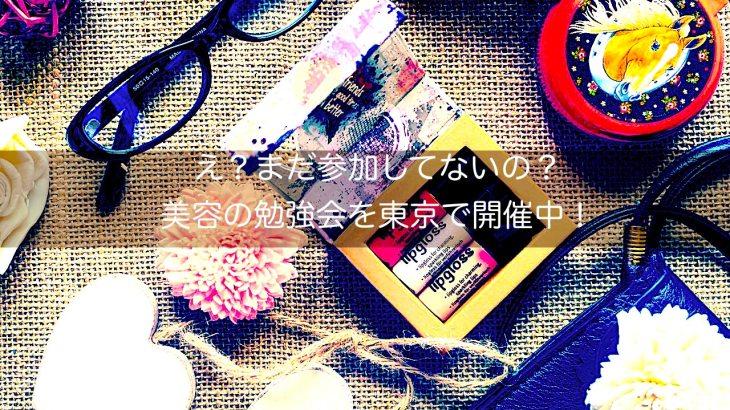 9a85331bb52f61e52e6f4c43259725e3 - え?まだ参加してないの?美容の勉強会を東京で開催中!