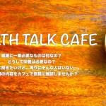 美容・健康についての雑談?Health Talk Cafeを東京で開催!