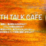 d6f4c2793d9ce5da6395cc89723a48e0 - 美容・健康についての雑談?Health Talk Cafeを東京で開催!