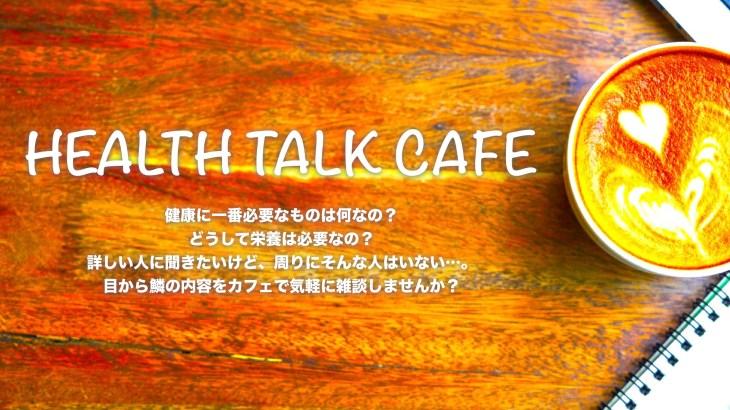d6f4c2793d9ce5da6395cc89723a48e0 - Health Talk Cafe - 美容・健康・栄養の読書会を東京で開催!