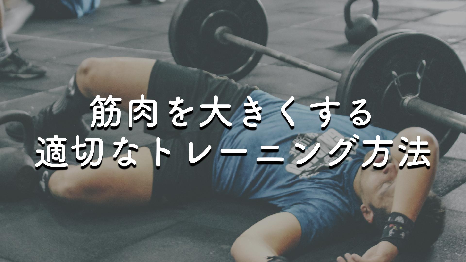 【筋トレは最終7秒間】筋肉を大きくする適切なトレーニング法まとめ