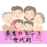養生のヒント『年齢編』子ども~老年期ごとに取り入れたい食材