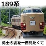 Y158臨時記念列車189系プロフィール!横浜セントラルタウンフェスティバルの楽しみ方