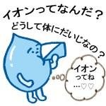 電解質(イオン)とは?例でわかりやすく簡単に解説!異常になるとなぜ脱水症状が起こる?