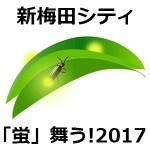 新梅田シティホタル(蛍)2017!混雑時間や雨天時&口コミ調査&ほたる知得情報ブログ