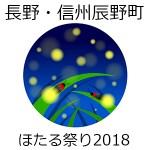 信州辰野ほたる祭り2018(長野/童謡公園)発生状況・臨時列車・駐車場は?