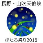 山吹天伯峡ほたる(蛍)祭り2018(長野県高森町)の見頃は?ゲンジボタルの見分け方も!