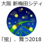 新梅田シティホタル2018!口コミ・混雑時間や雨天時・蛍情報も