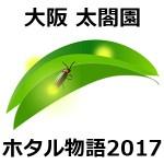 太閤園ホタル(蛍)物語2017!無料日に縁日で鑑賞しよう!口コミやほたる知得情報ブログ