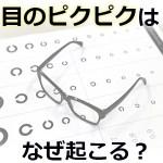 目がピクピク痙攣の原因はストレス?!下まぶたや片目だけはツボや栄養で治そう