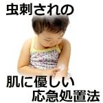 虫刺されに熱さまシートは効果的?かゆみ止め薬なしで子供にもできる応急対処法!