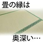 畳のマナーで縁を踏まない理由は?日本の和室は靴下着用で素足・スリッパはNG?