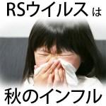 RSウイルス感染症の潜伏期間や重症化症状・検査は?保育園や会社に行ける?