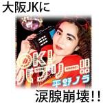 【動画】バブリーダンス大阪登美丘高校振付師akane(あかね)とは? 曲や優勝経歴も!