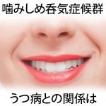 噛みしめ呑気(どんき)症候群の原因や症状!舌の位置を知って歯の食いしばりを予防