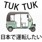 タイのトゥクトゥクは日本で販売してる?中古やレンタル相場・英語で何て言う?