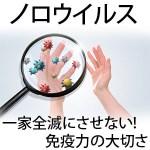 ノロウイルスが子供からうつる確率は?症状・期間・お風呂やうつさない予防法も!