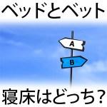 ベットかベッド正しくはどっち?使い方の違いと英語・ドイツ語でのスペルや意味も!