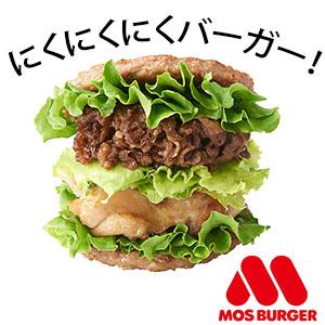 肉肉肉バーガー