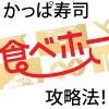 かっぱ寿司食べ放題11月実施店舗は平日だけ?メニュー・値段・予約方法を伝えるブログ