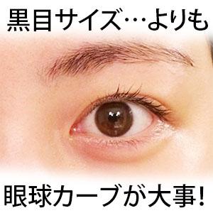 黒目のサイズ