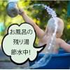 お風呂の残り湯の使い道・再活用のやり方は?節約になる?臭い対策も