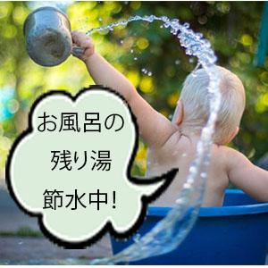 お風呂の残り湯