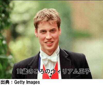 18歳のウィリアム王子
