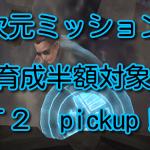 T2 オススメキャラクターリスト ストーリー編【マーベルフューチャーファイト】