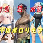 夏イベと言えば水着なんだよぉぉぉぉぉぉぉぉぉ!!!!!