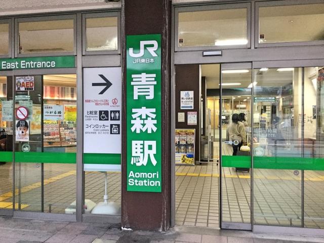 津軽の玄関 青森駅
