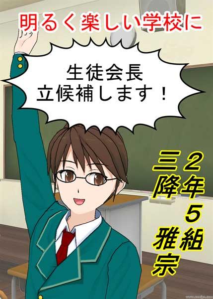 ポスター 生徒会選挙