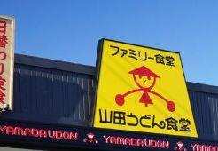 山田うどんの東京の店舗一覧!埼玉以外の店舗と認知度を調査してみた!