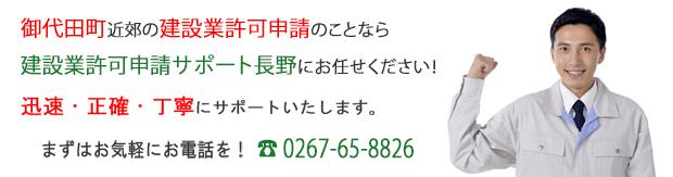 御代田町の建設業許可申請なら建設業許可サポート長野へお任せください