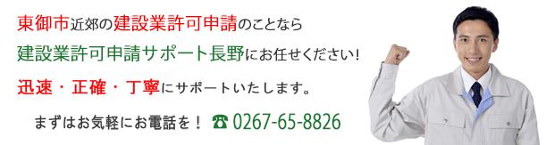 東御市の建設業許可申請なら建設業許可サポート長野へお任せください