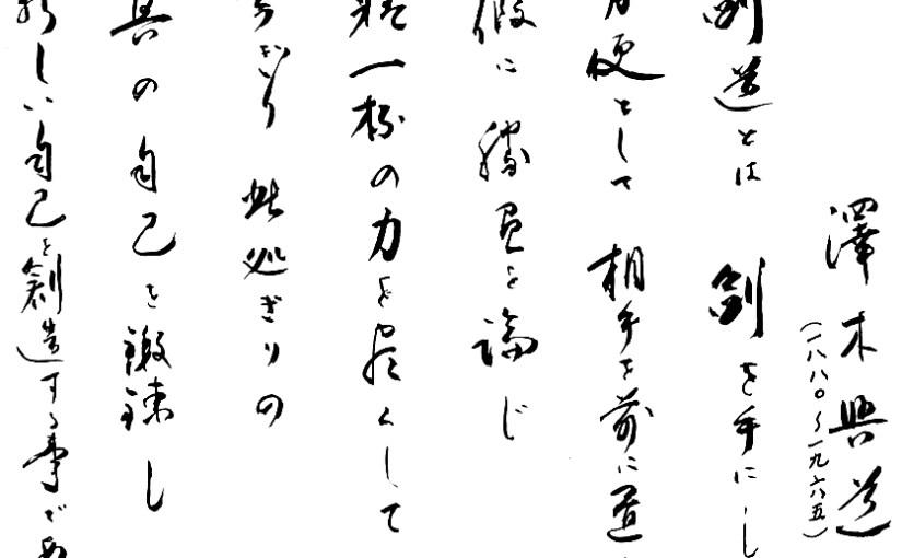 Kendo is…