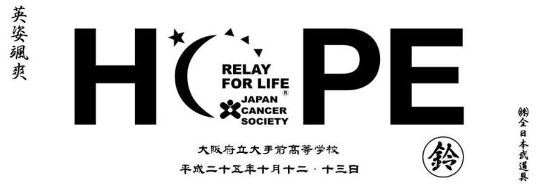 Relay for Life SUZU tenugui