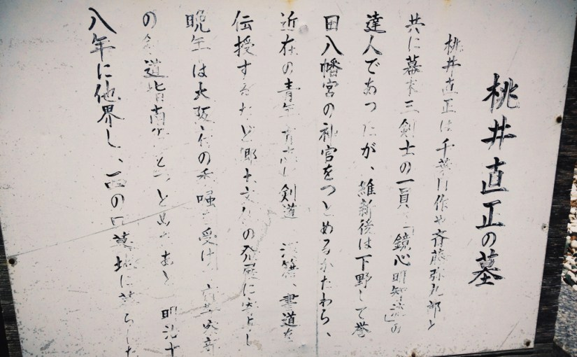 "<span class=""entry-title-primary"">Kurai wa Momoi</span> <span class=""entry-subtitle"">位は桃井</span>"