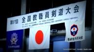 2015-08-kyoshokuin-01