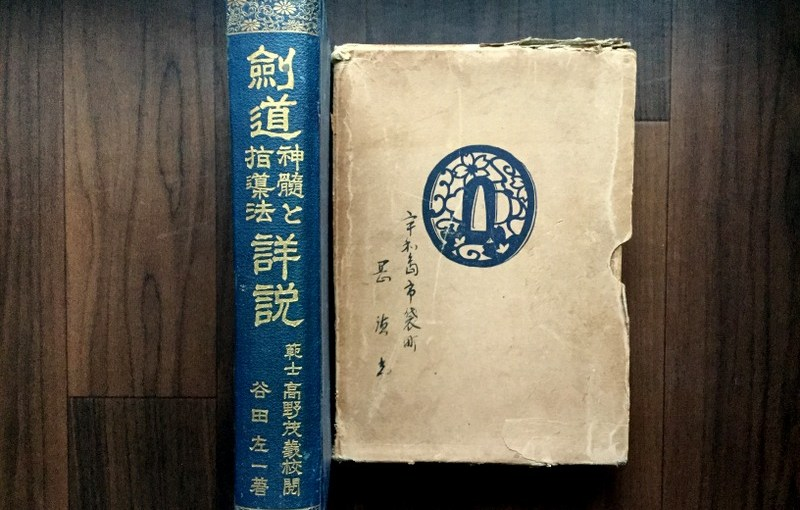 """<span class=""""entry-title-primary"""">Kendo: a detailed explanation of its essence and teaching methodology (1935)</span> <span class=""""entry-subtitle"""">剣道:神髄と指導法詳説</span>"""