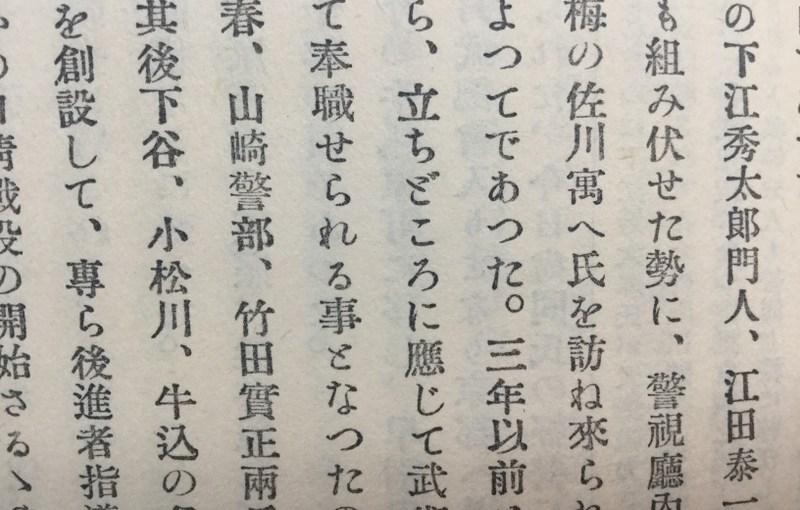 """<span class=""""entry-title-primary"""">Kensei Naito Takaharu</span> <span class=""""entry-subtitle"""">剣聖・内藤高治</span>"""