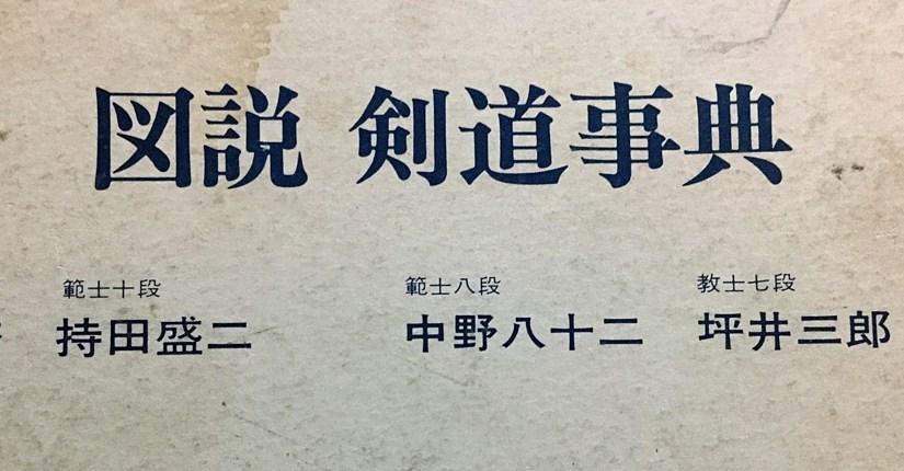 "<span class=""entry-title-primary"">Zusetsu Kendo Jiten</span> <span class=""entry-subtitle"">図説剣道事典</span>"